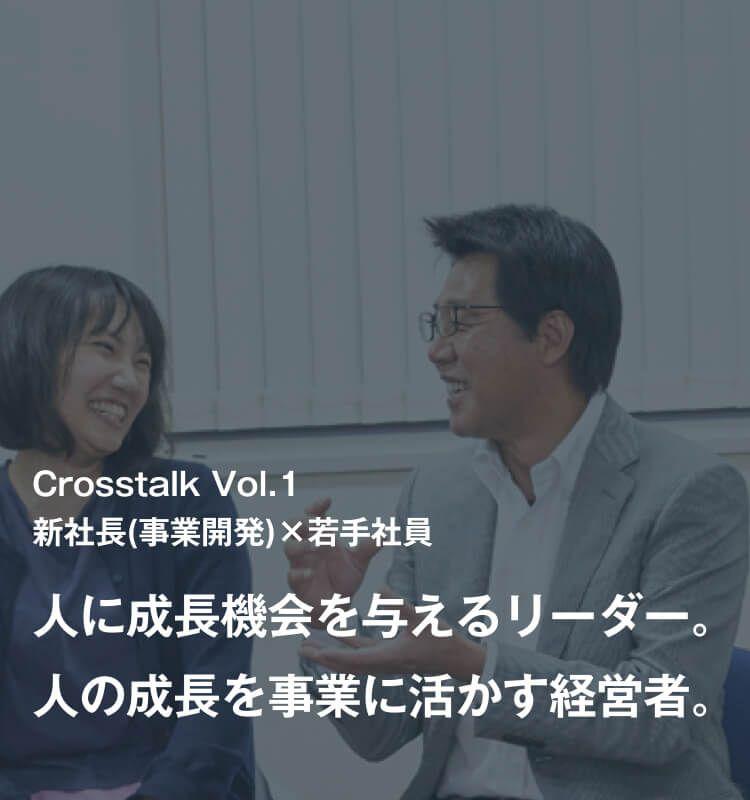 Crosstalk Vol.1 新社長(事業開発)×若手社員 人に成長機会を与えるリーダー。 人の成長を事業に活かす経営者。