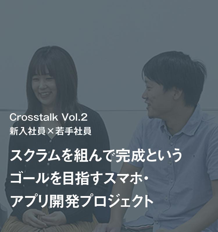 Crosstalk Vol.2 新入社員×若手社員 スクラムを組んで完成というゴールを目指す スマホ・アプリ開発プロジェクト